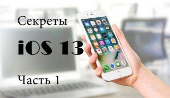 Секреты iOS 13