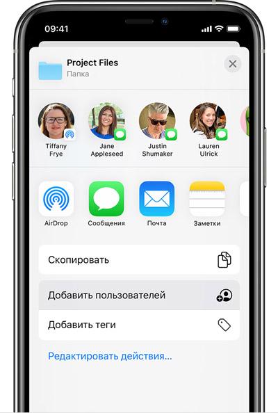 Добавить пользователей в iCloud