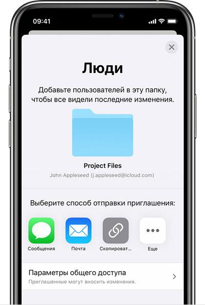 Параметры общего доступа к папке iCloud
