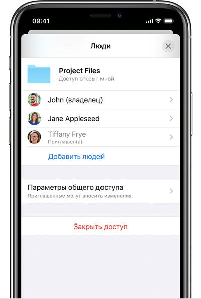 Добавить людей в общий доступ к iCloud