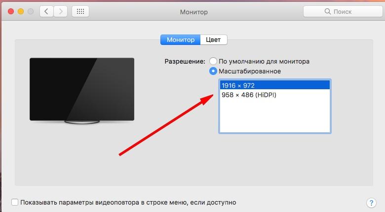 Настройка монитора, разрешение экрана
