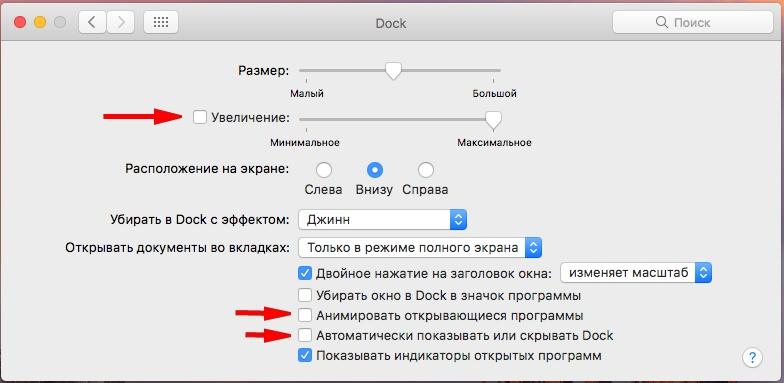 Панель Dock