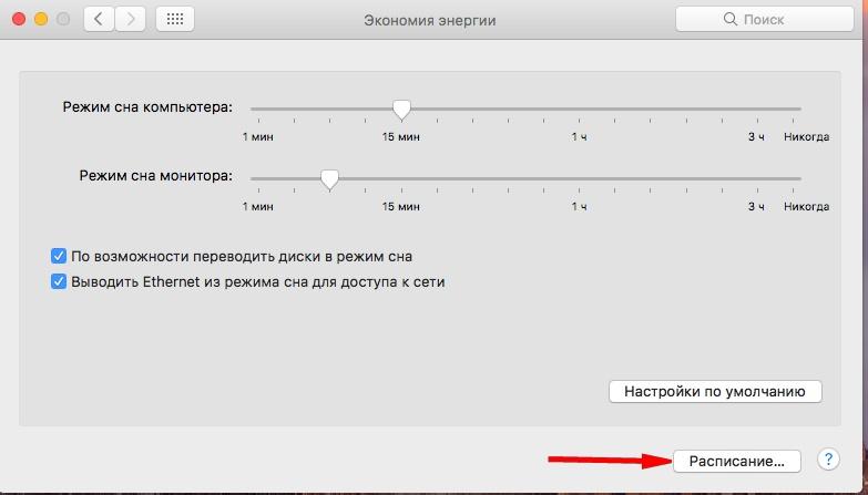 Настройки сна для Macbook