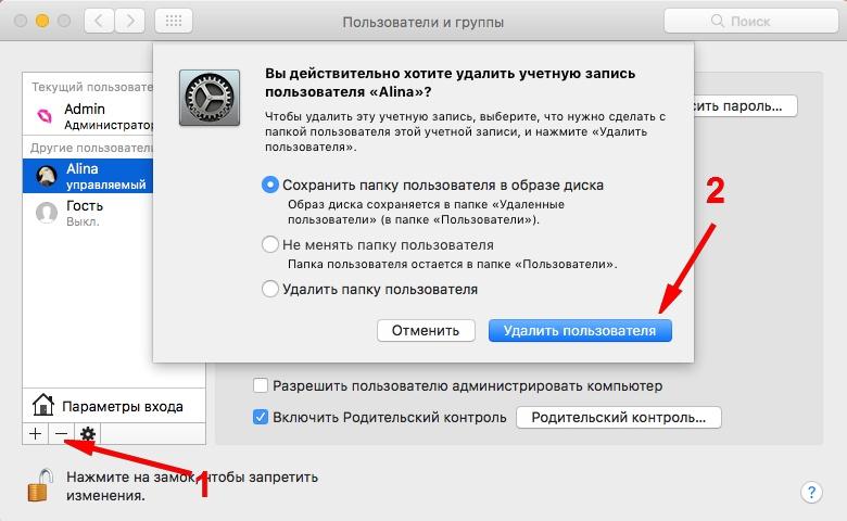 Удалить пользователя на Mac