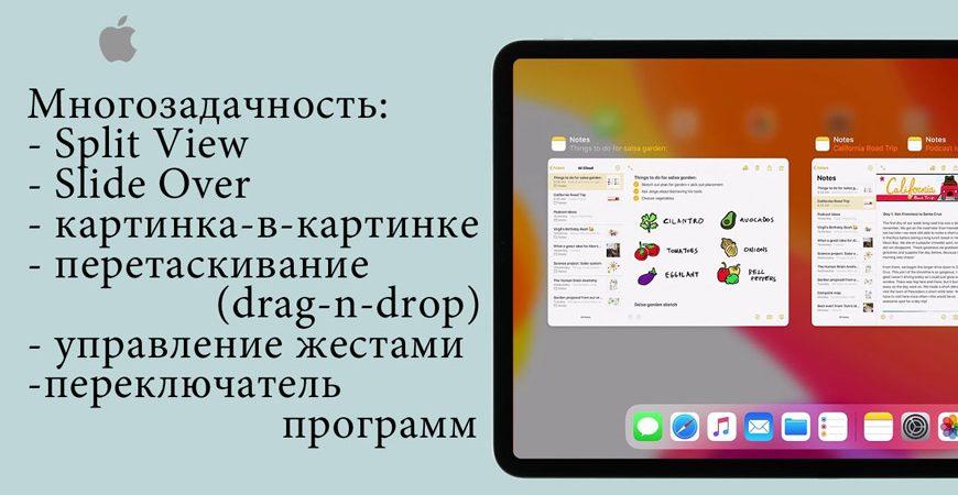 Режимы многозадачности на iPad