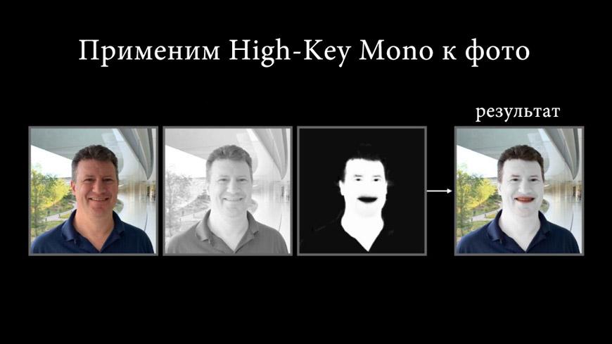 Фильтр High-Key Mono