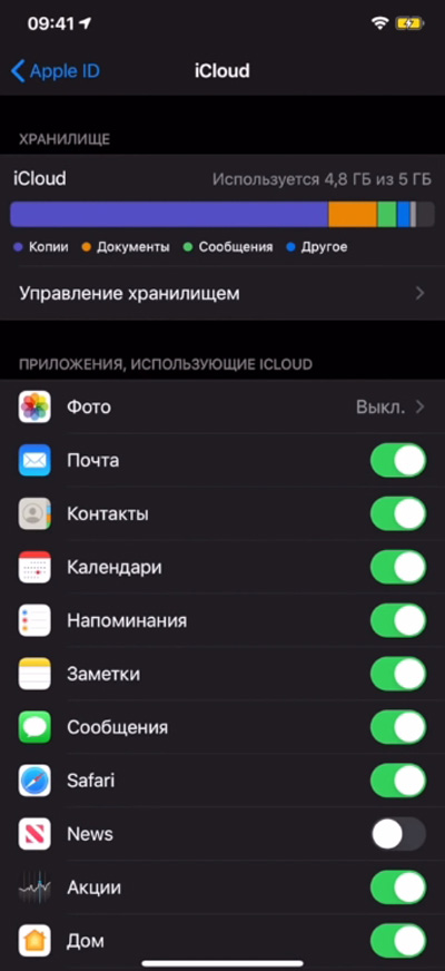 Резервное копирование iOS 13