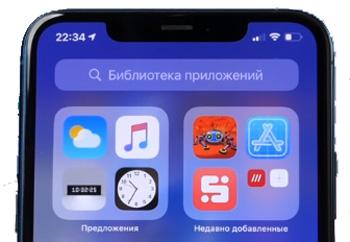 Приложения в App Library