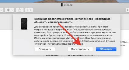 Восстановить iOS