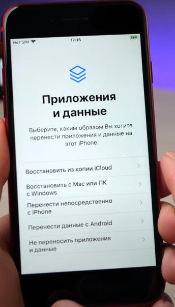 Восстановить данные iOS