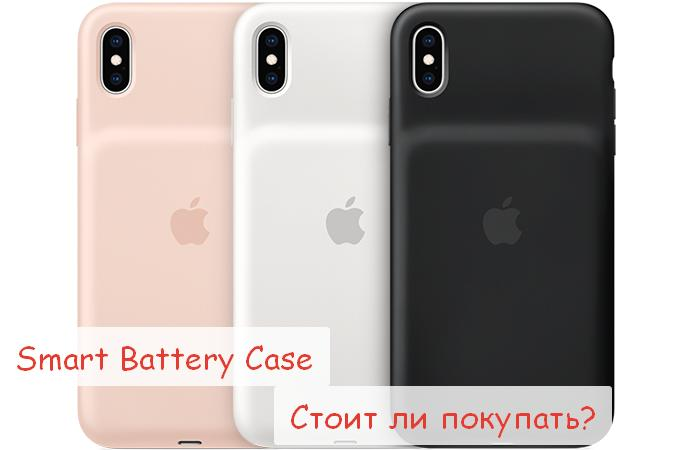 Smart Battery Case