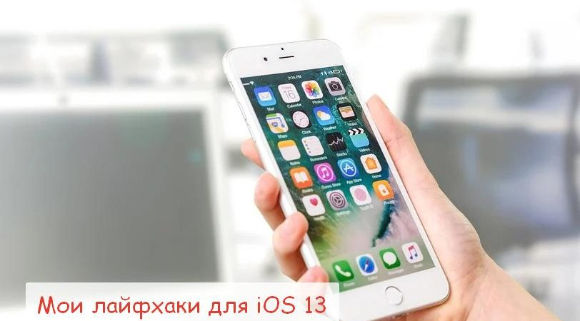 Лайфхаки для iOS 13