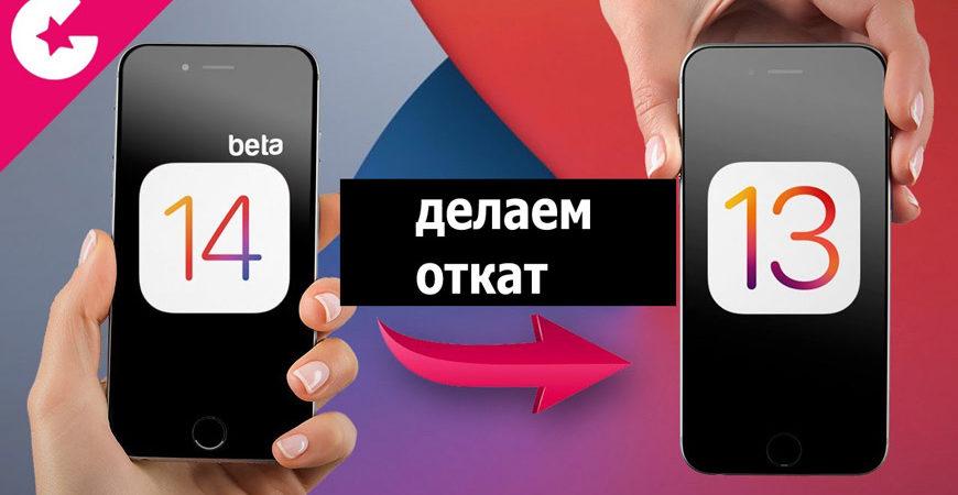 Откат к iOS 13