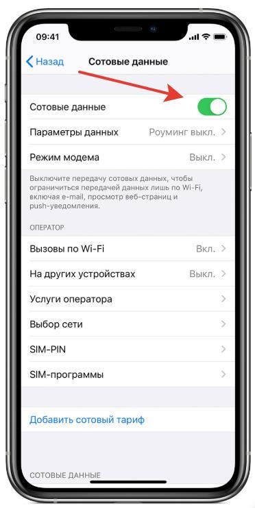 Передача сотовых данных