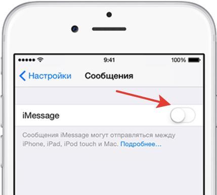 Отключить сообщения на iPhone