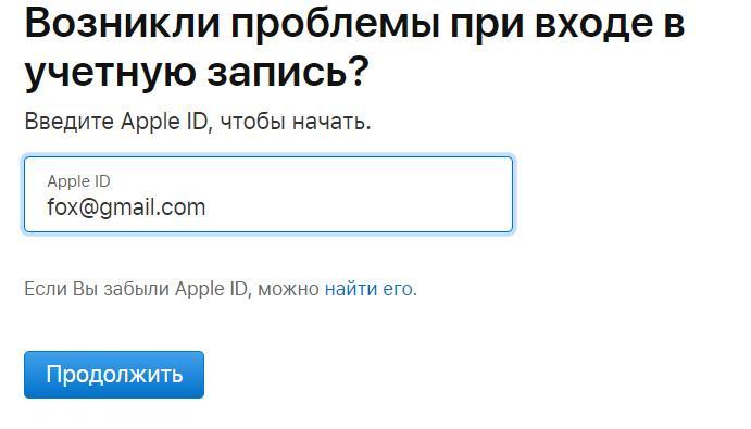 Восстановить пароль от Apple ID
