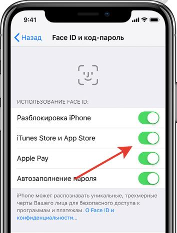 Настройка Face ID
