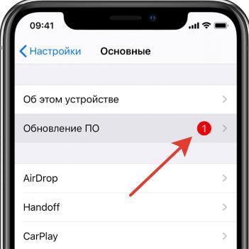 Обновление ПО iPhone