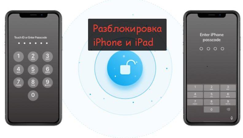 Разблокировка iPhone