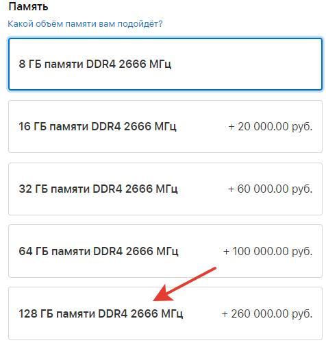 Оперативная память iMac 27 5K