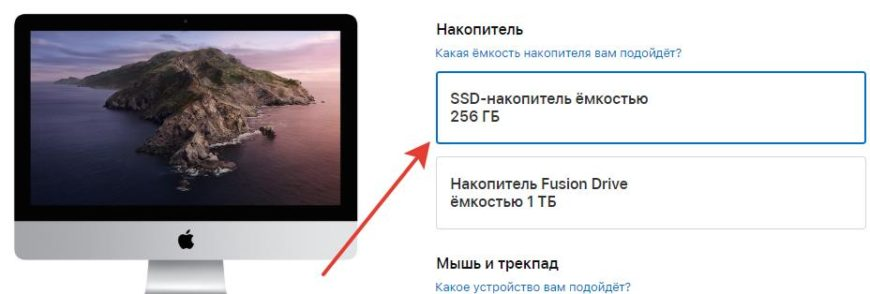 Накопитель в iMac 21.5