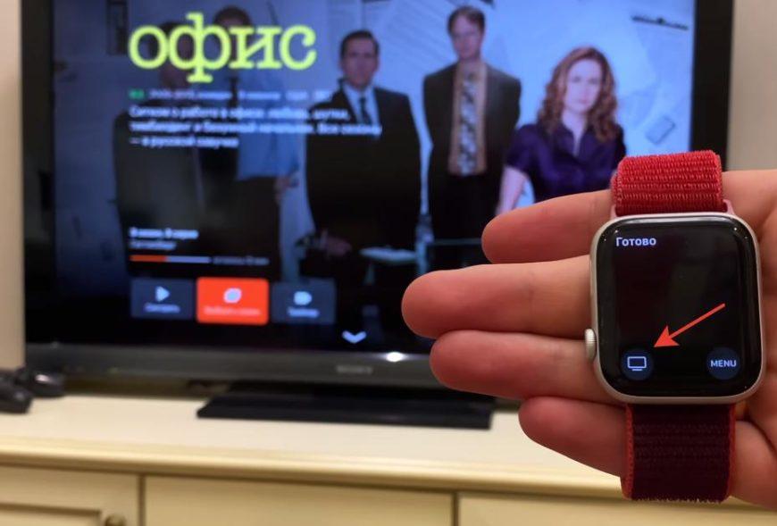 Управление Apple TV