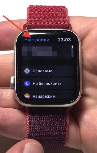 Управление Apple Watch