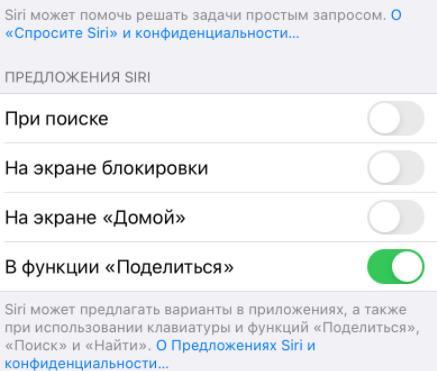 Предложения Siri