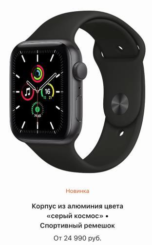 Алюминиевая версия Apple Watch SE