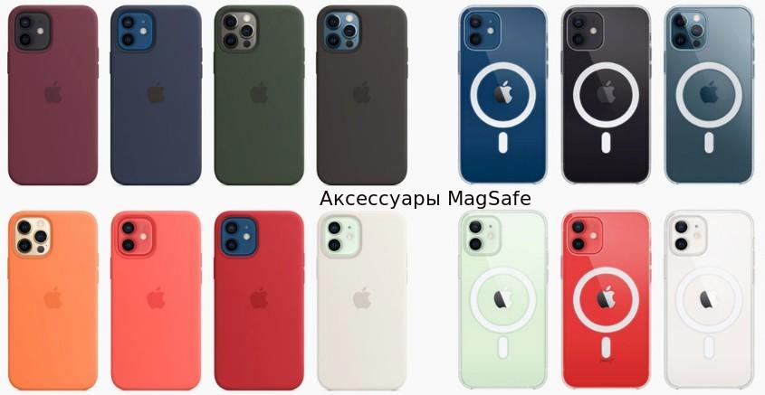 Аксессуары MagSafe