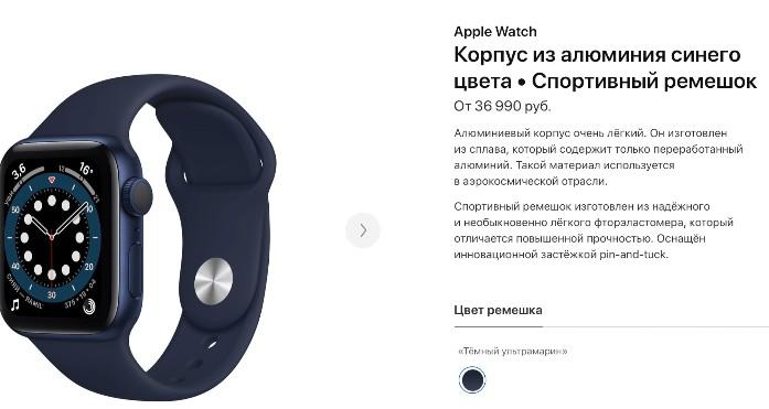Apple Watch 6 синий цвет