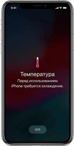 iPhone перегрелся
