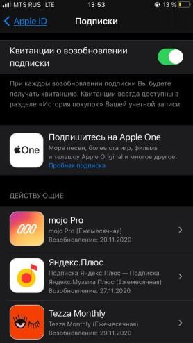 Подпишитесь на Apple One