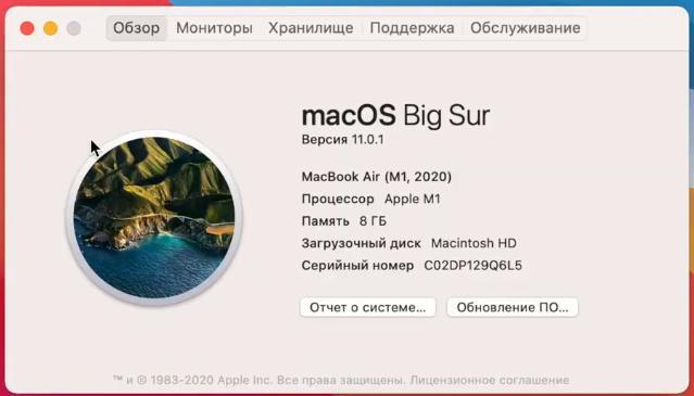 MacBook Air на M1