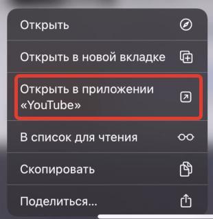 """Открыть в приложении YouTube"""""""
