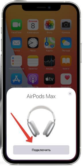 Подключить AirPods Max