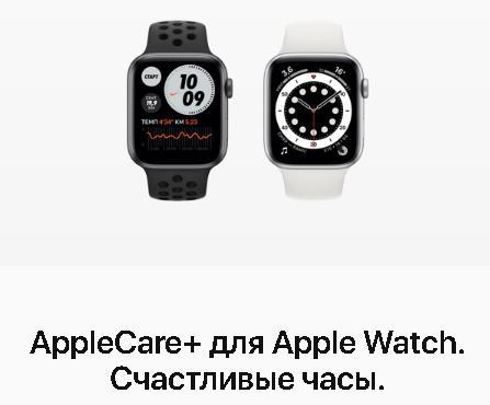 AppleCare+ для Apple Watch