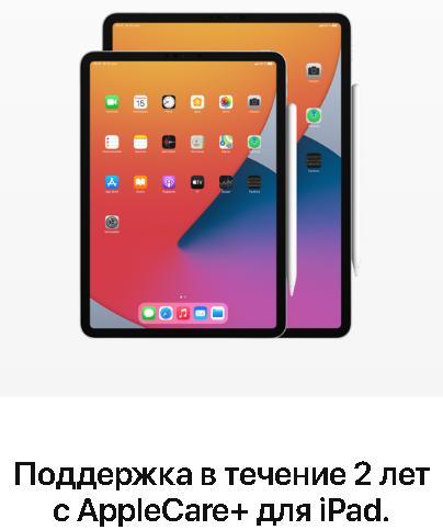 AppleCare+ для iPad