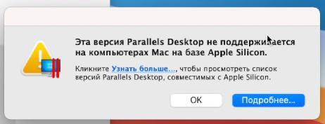 Parallels Desktop не поддерживается