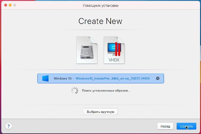 Установка образа Windows 10