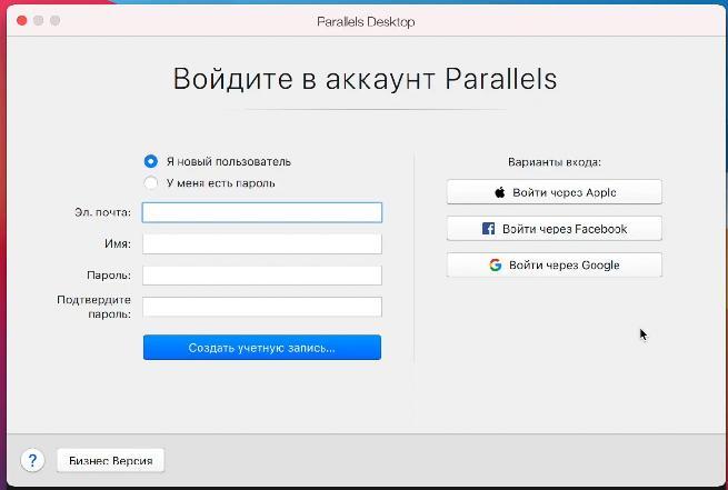 Учетная запись Parallels