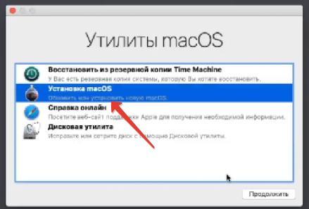 Установка macOS