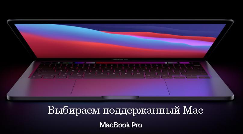 Выбор MacBook Pro