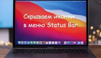 Скрыть иконки в Статус баре
