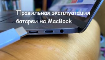 Зарядка MacBook