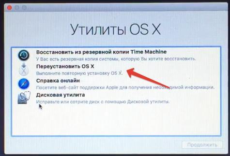 Переустановить OS