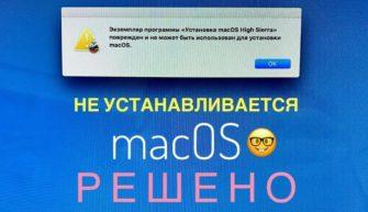 Не устанавливается macOS Sierra