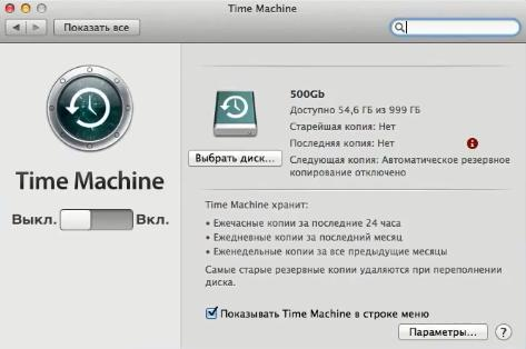 Настройки Time Machine