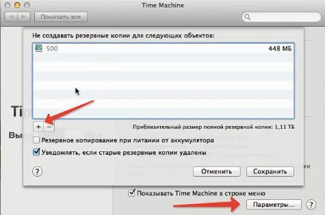 Параметры Time Machine