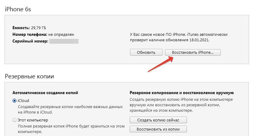 Восстановить iPhone через iTunes